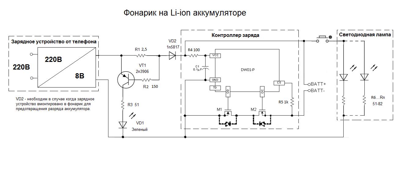 Схема контроллера заряда аккумулятора мобильного
