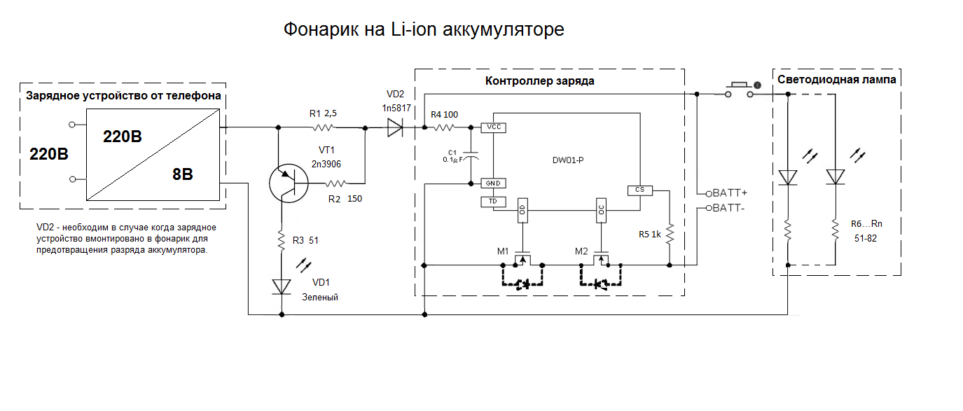 Схема зарядки аккумулятор телефона
