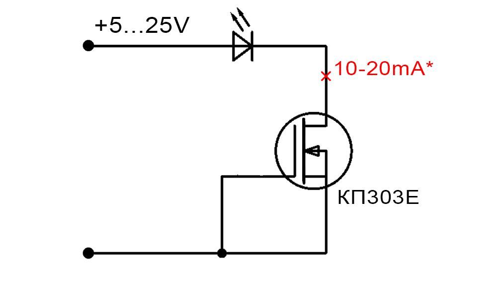 Стабилизатор (генератор) тока на полевом транзисторе КП303Е
