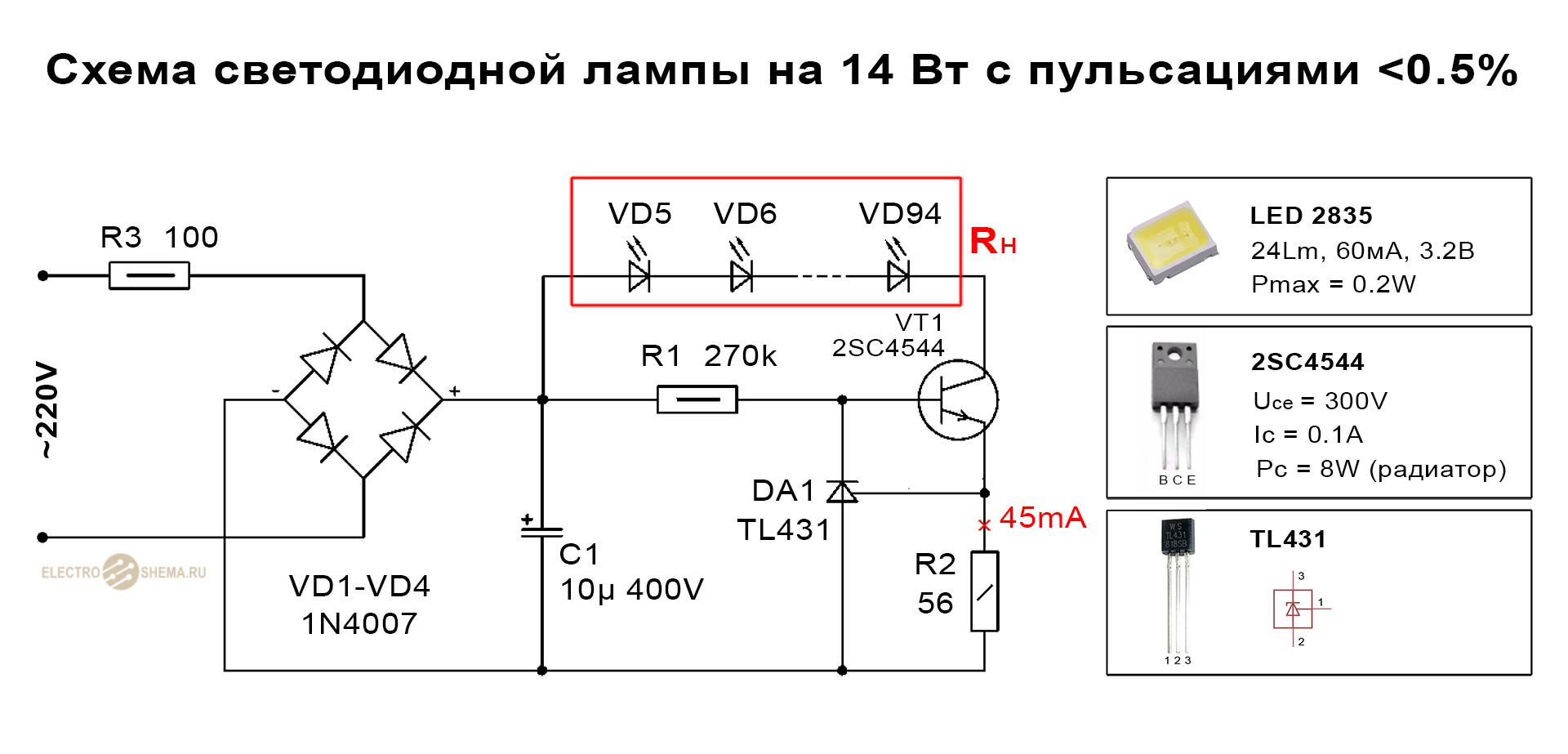 Схема светильника без пульсаций (LED-лампа на TL431)