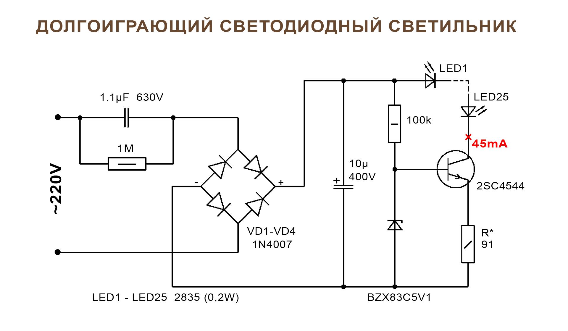 Светодиодный светильник со стабилизацией тока