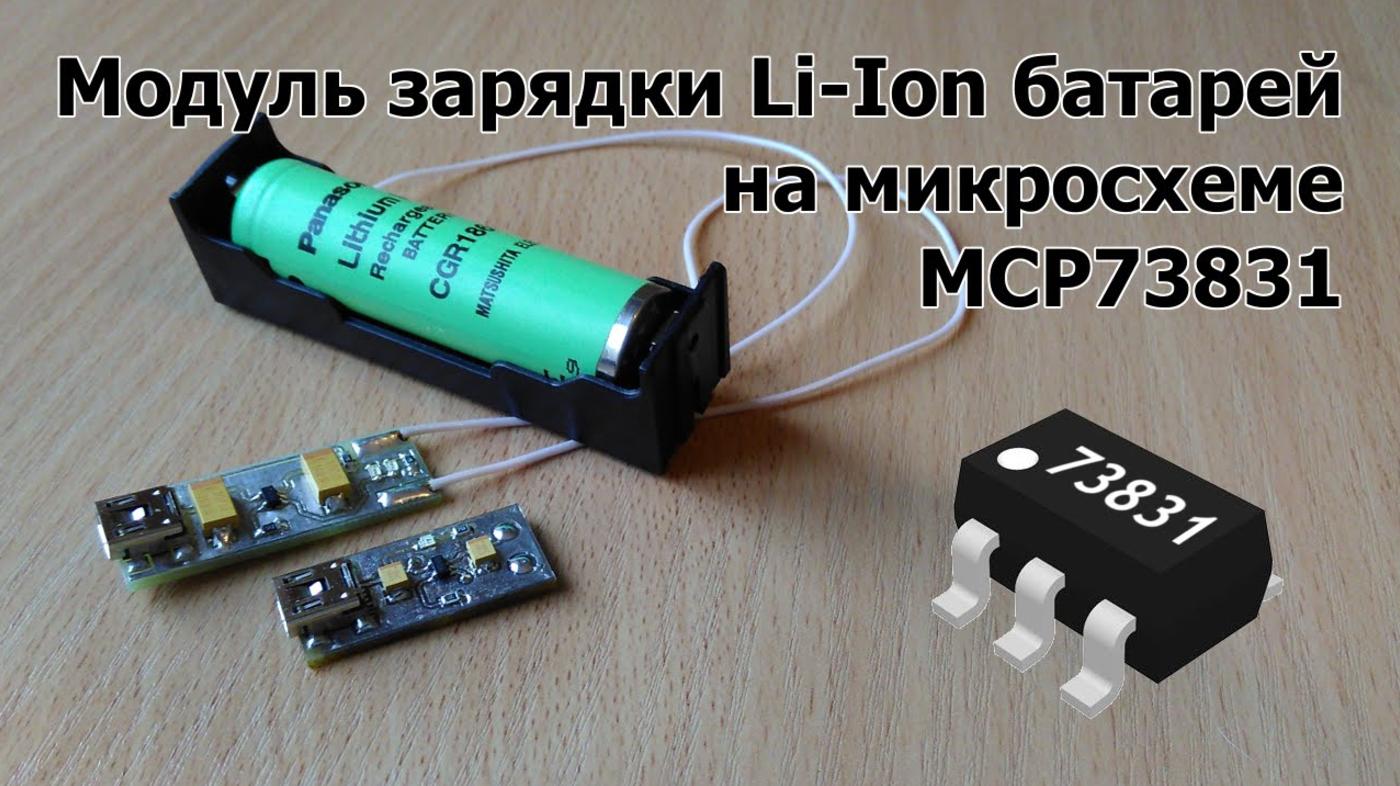 mcp73831 для li-ion аккумулятора