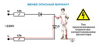 Уменьшение тока прикосновения