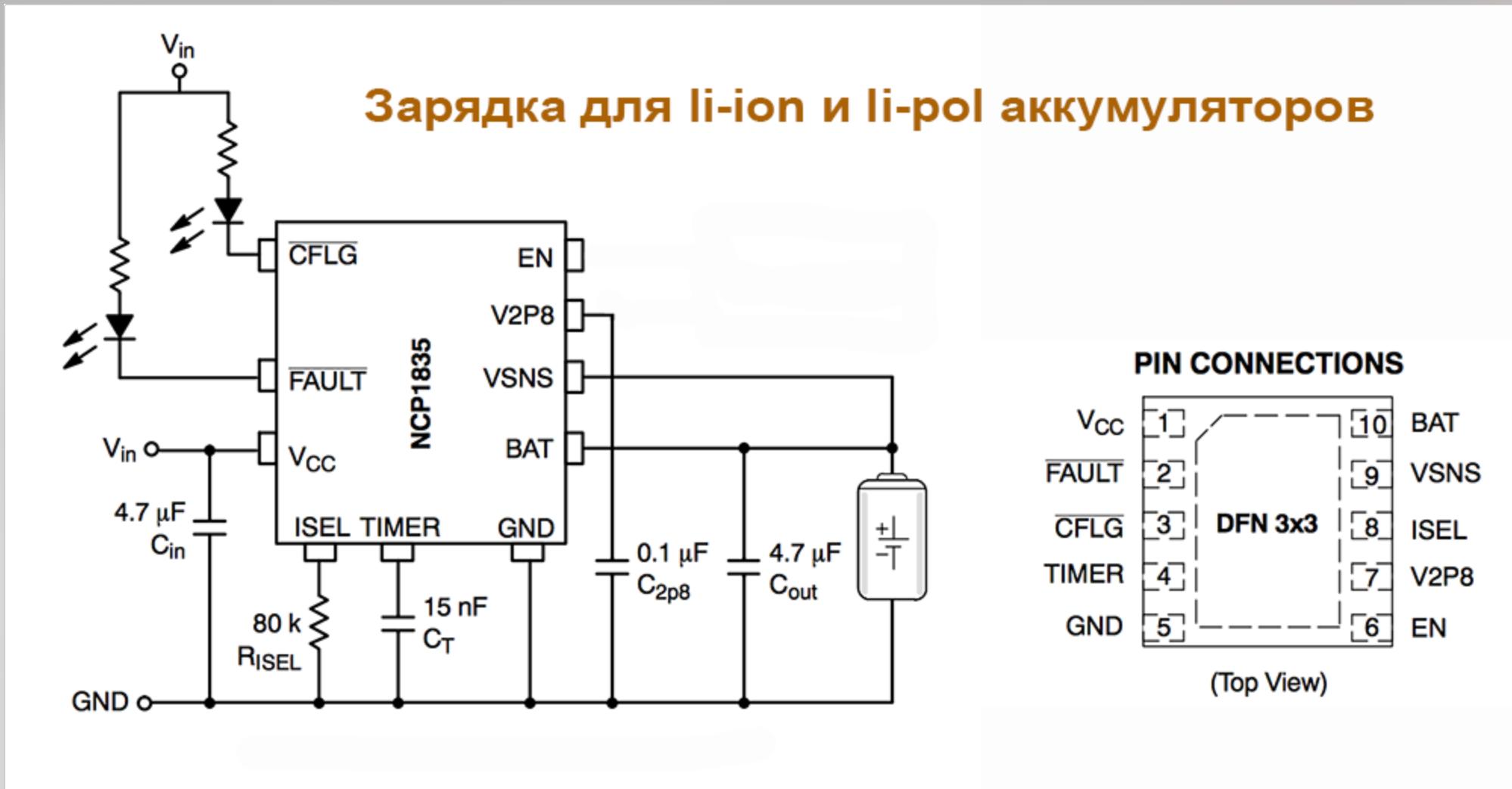 Зарядное устройство на ncp1835