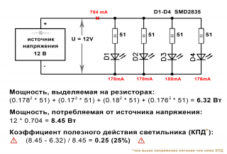 Параллельное подключение светодиодов через резисторы