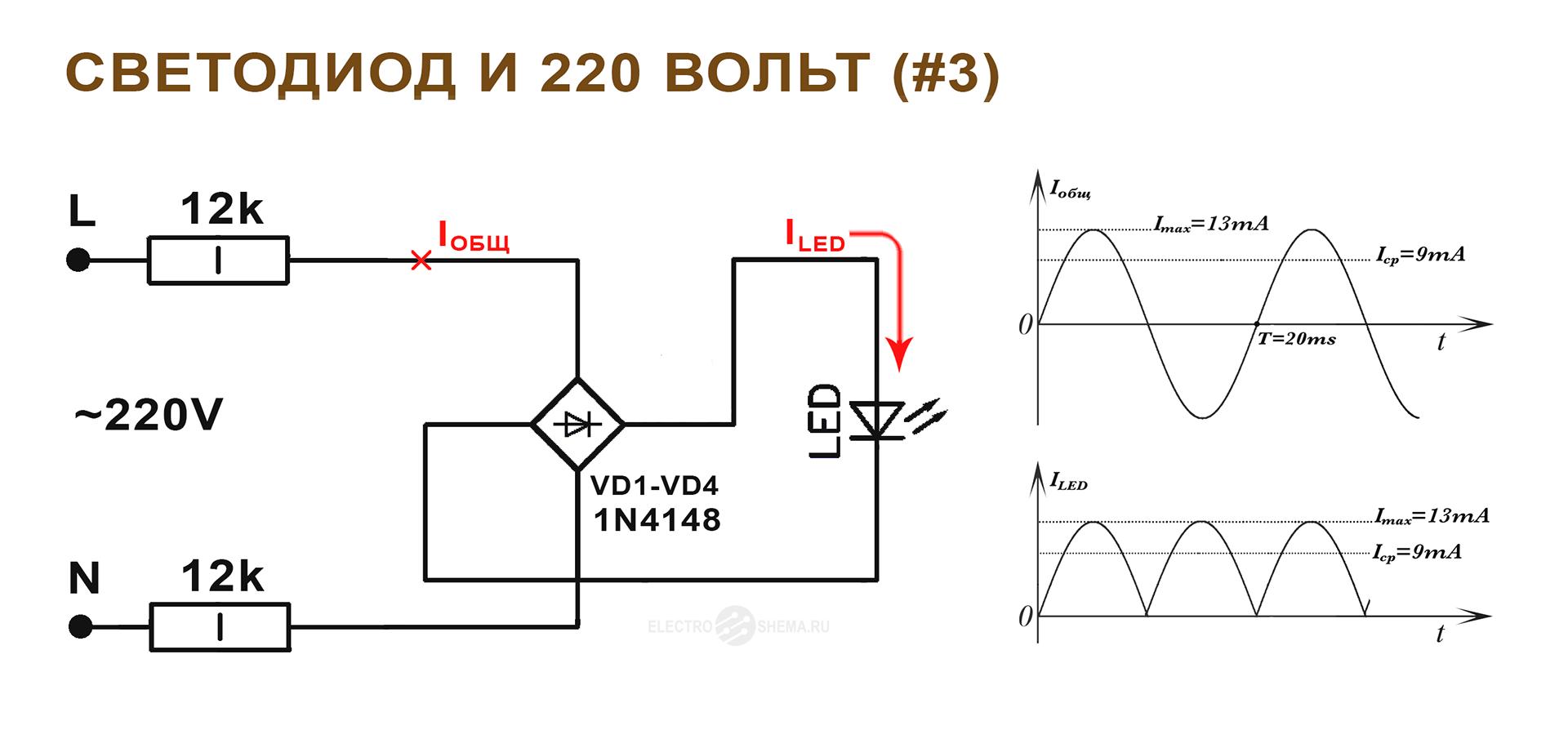 Как включить светодиод в розетку