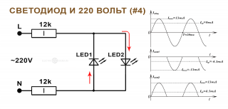 Встречно-параллельное включение светодиодов