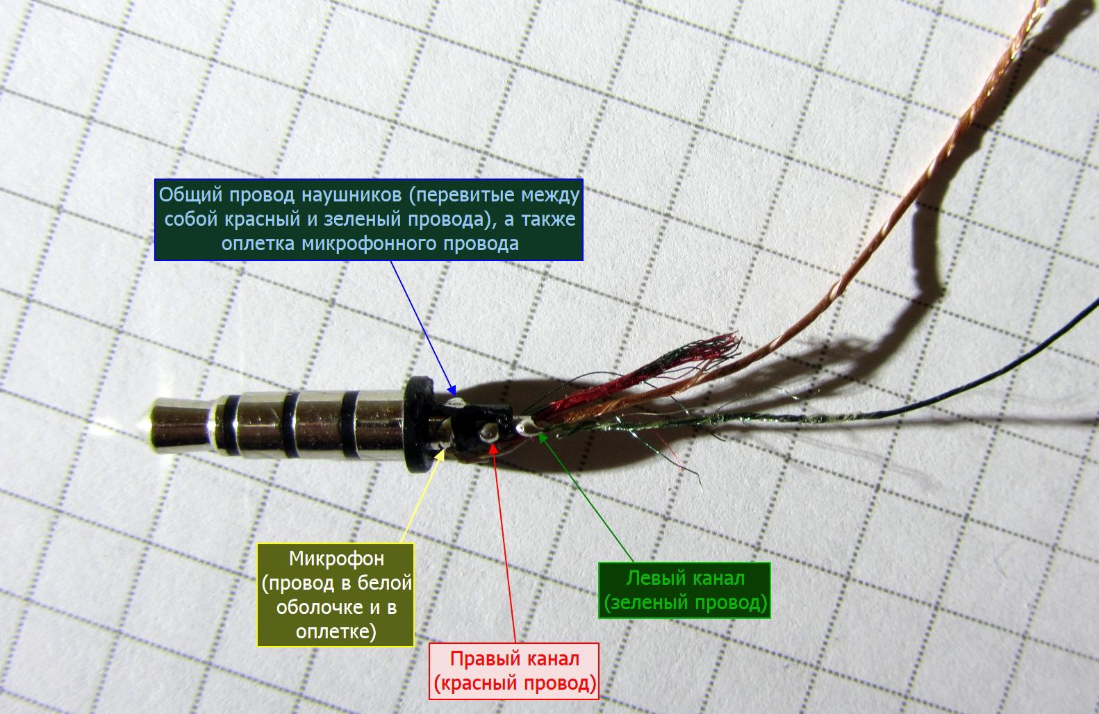 Ремонт проводов наушников своими руками 13