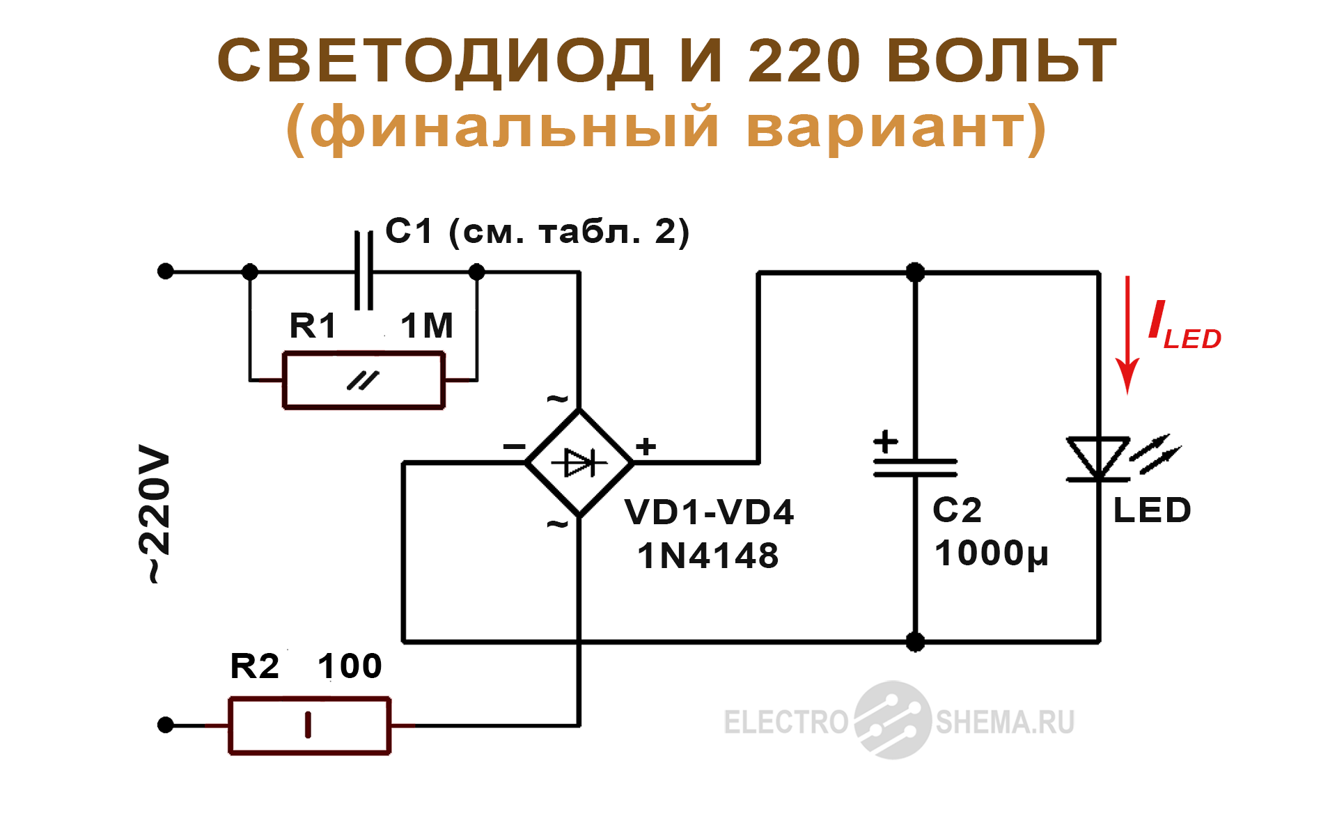 Схема включения светодиода в 220 вольт с балластным гасящим конденсатором
