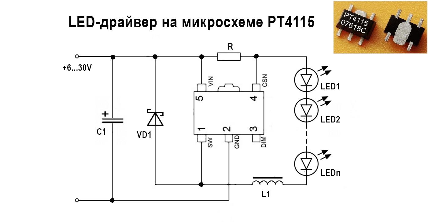 Схема китайского фонарика 220в